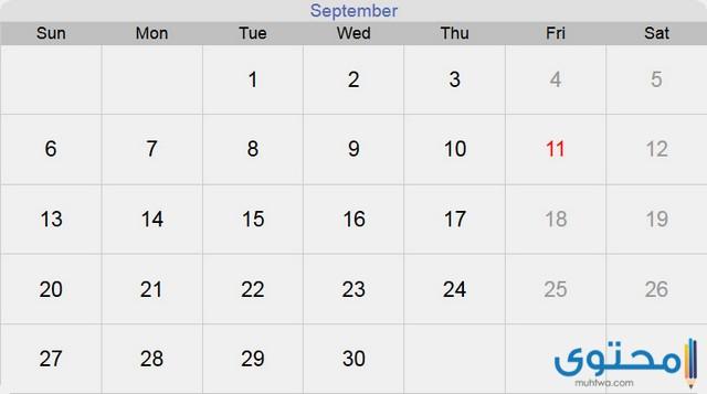 شهر سبتمبر كام يوم