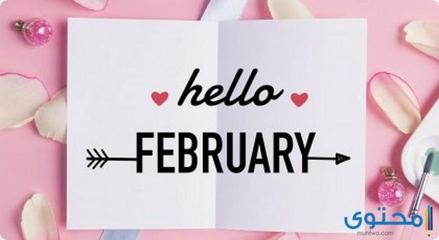 شهر فبراير كام يوم
