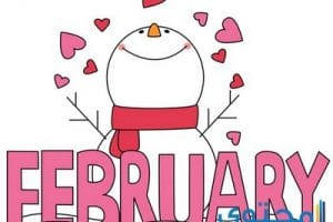 صفات مواليد شهر فبراير 2