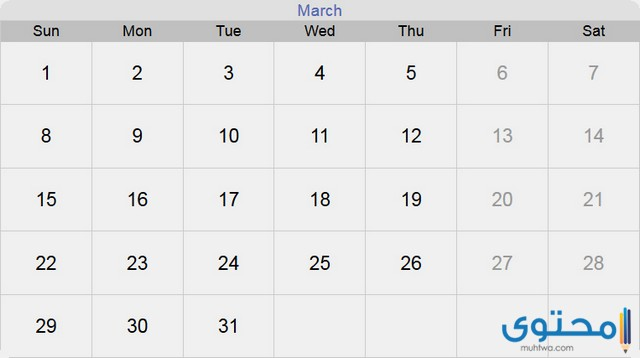 شهر مارس كام يوم