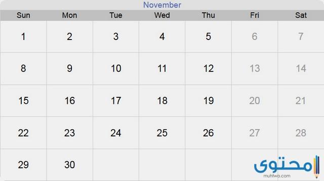 شهر نوفمبر كام يوم