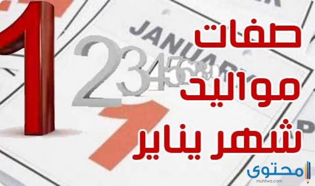 شهر يناير كام يوم