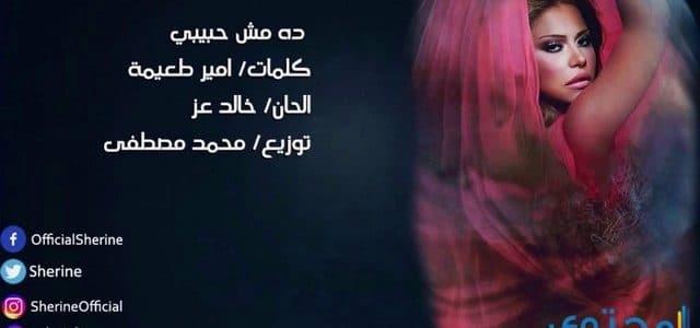 كلمات أغنية ده مش حبيبى شيرين