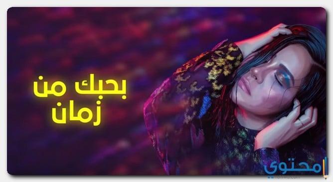 كلمات اغنية بحبك من زمان شيرين عبد الوهاب 2018