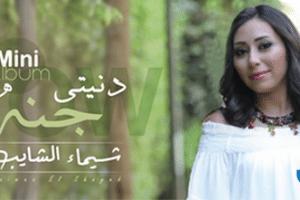 كلمات أغنية دنيتى جنة شيماء الشايب 2017