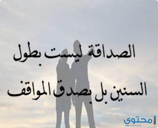 شعر شعبي عن الصديق الوفي 14