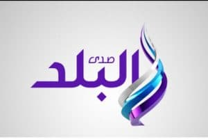تردد قناة صدى البلد 2018
