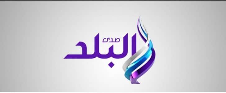 تردد قناة صدى البلد 2019