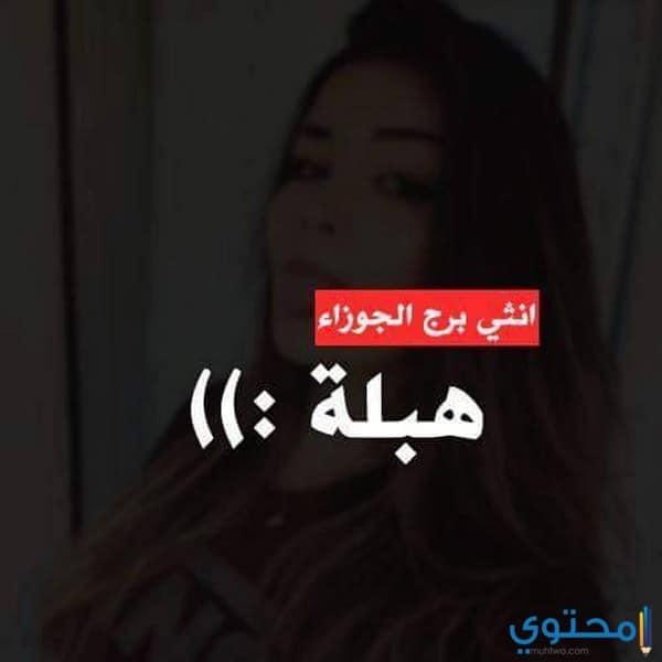 صفات مواليد شهر 6 يونيو من البنات موقع محتوى