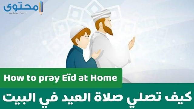 كيف نصلي العيد في البيت 2020 موقع محتوى