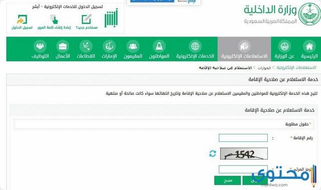 صلاحية الإقامة السعودية