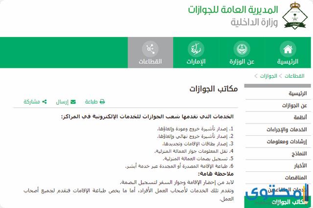 مدة صلاحية التأشيرة بعد صدورها 1442 موقع محتوى