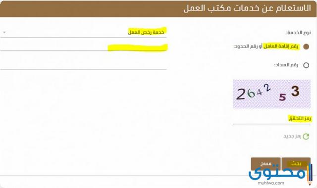 صلاحية رقم سداد رخصة العمل موقع محتويات