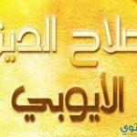 ما لا تعرفه عن القائد صلاح الدين الأيوبي