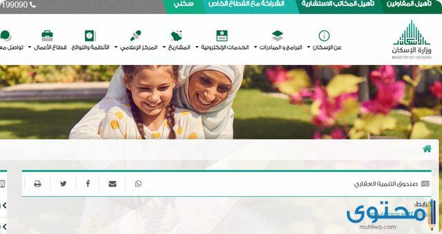 صندوق التنمية العقاري استعلام بالسجل المدني - موقع محتوى