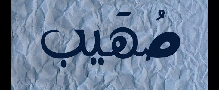 معنى اسم صهيب وصفات من تحمله