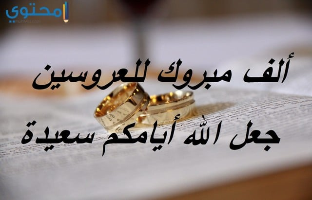 عبارات وصور مبروك الزفاف السعيد موقع محتوى