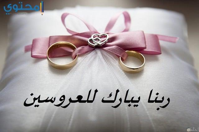 عبارات مباركة الزفاف