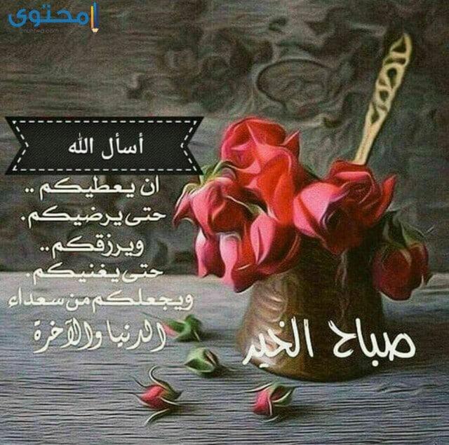 صورصباح الخير اسلامية