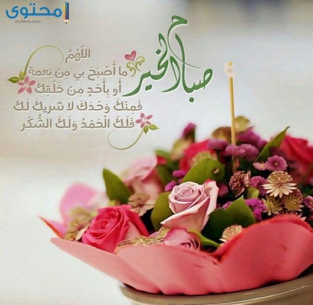 بطاقات صباح الخير دينيه