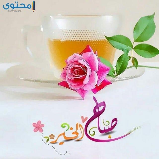 ماسجات وعبارات ورسائل صباح الخير 2022 - موقع محتوى