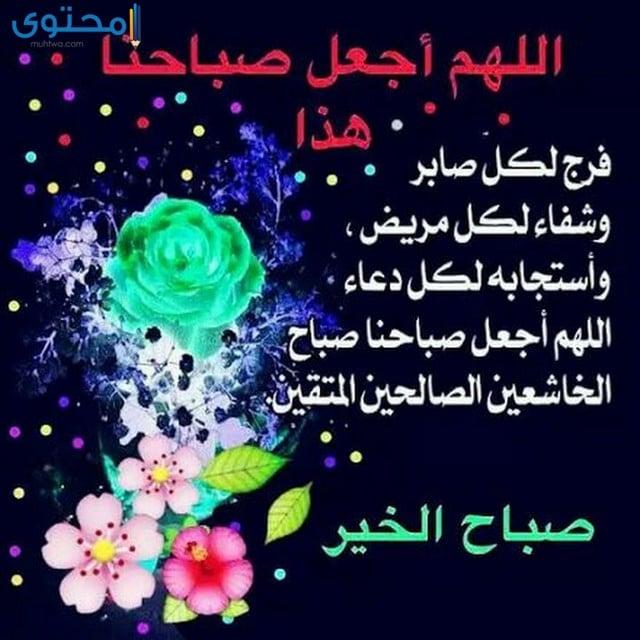 كلام صباح الخير ديني