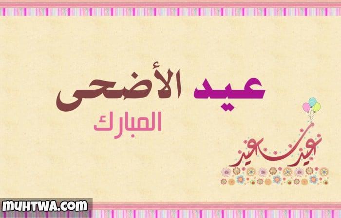 مسجات تهاني بعيد الاضحي المبارك 1441