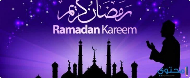 صور أدعية شهر رمضان 2018