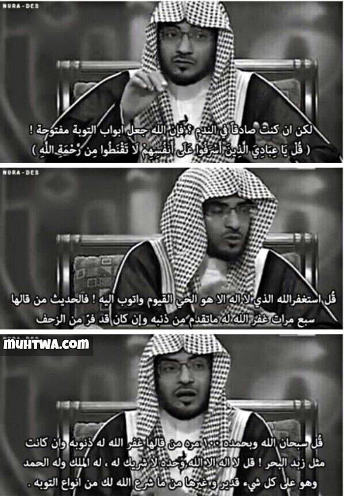 صالح المغامسي Arabic Quotes Positive 13