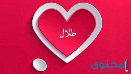 معنى اسم طلال وصفات من يحمله موقع محتوى