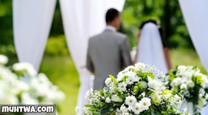 رسائل تهنئة بالزواج