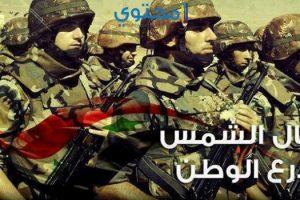 كفرات وصور الجيش السوري للفيس بوك وجوجل بلس