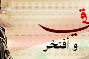 صور وأغلفة الجيش العراقي لتويتر وجوجل بلس