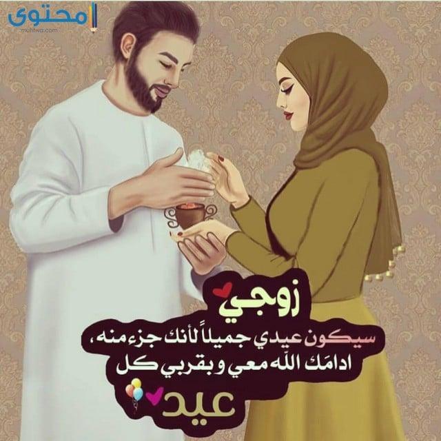 صور عن الزوج والزوجة