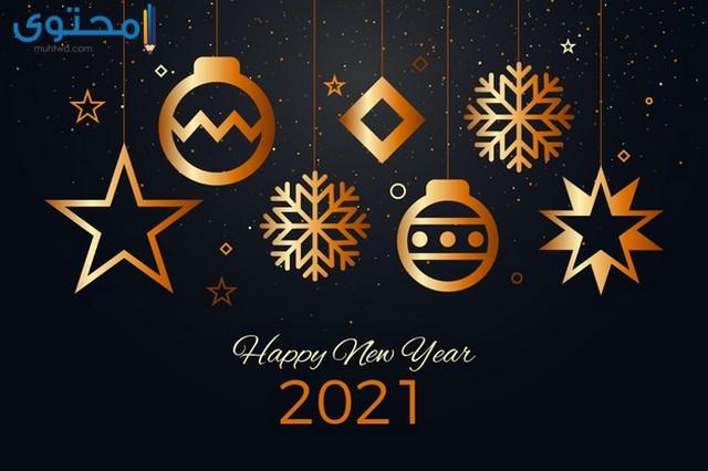 اجمل صور تهنئة بالعام الجديد 2021 صور وخلفيات عن العام الجديد - موقع محتوى