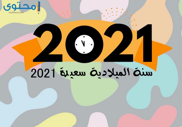 مواعيد اجازات 2021