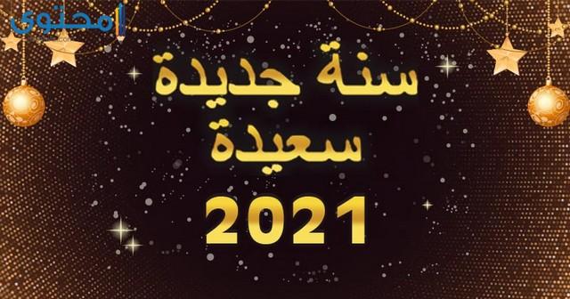 صور سنة جديدة سعيدة