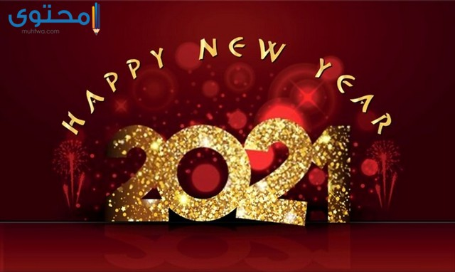 خلفيات عن السنة الجديدة