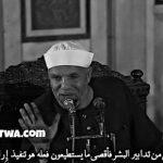 اقوال وحكم محمد متولي الشعراوي