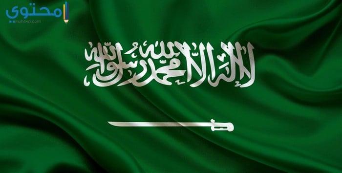صور علم السعودية 2018