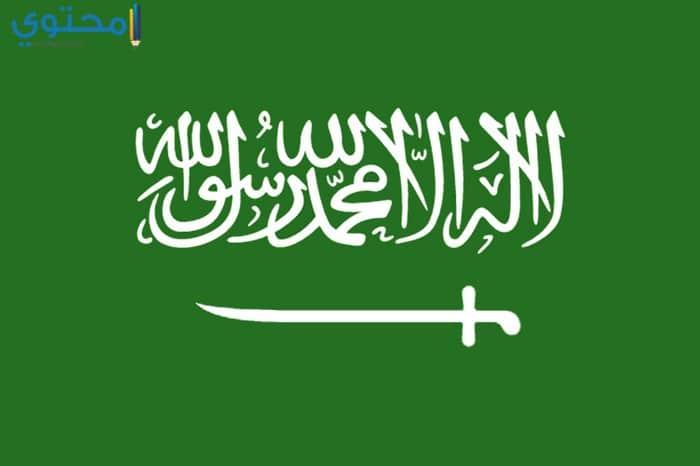 أجدد صور العلم السعودي