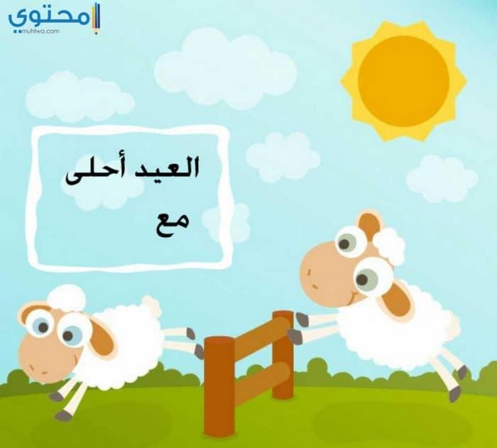 العيد أحلى مع العيلة 2018