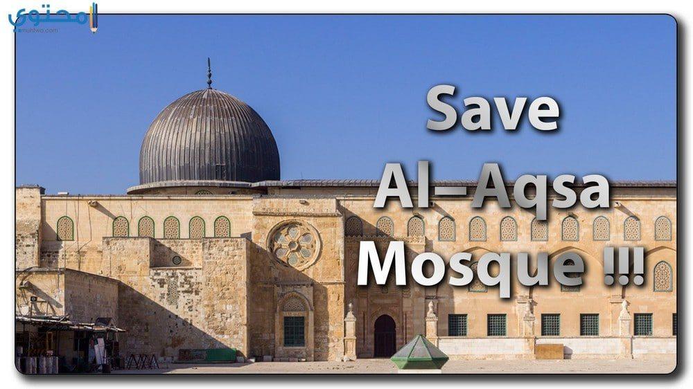 أجمل الصور للمسجد الأقصى