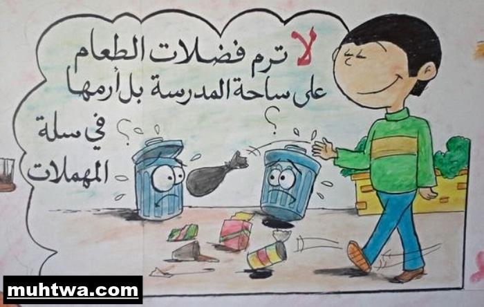 صور النظافة المدرسية