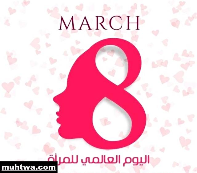 صور اليوم العالمي للمرأة