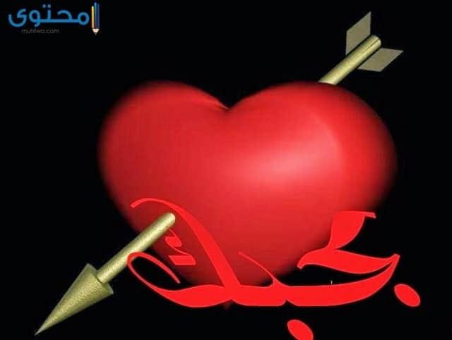 رمزيات بحبك اوي