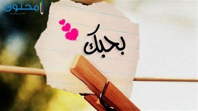 صور كلمة بحبك جديدة