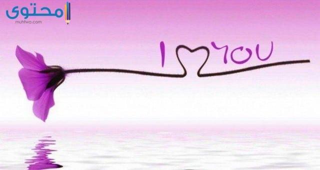 اجمل الصور لكلمة i love you