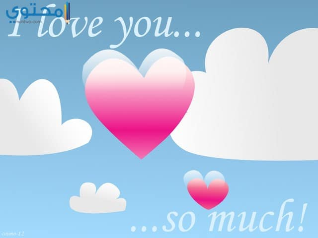اجمل الصور عليها i love you