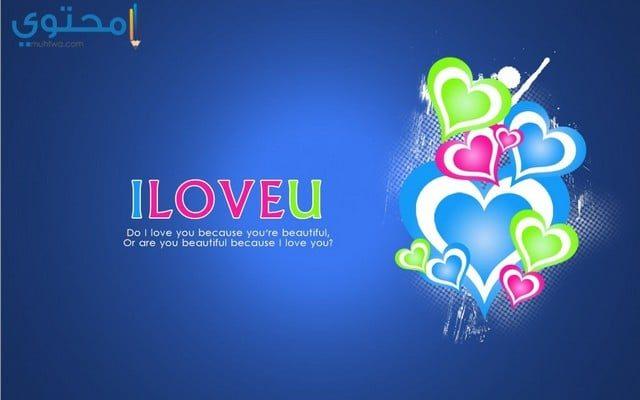 أجمل الصور المكتوب عليها i love you